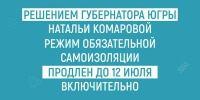 фото sovetskiyugra.bezformata.com
